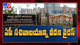 COVID 19 cases in AP Secretariat, Assembly employees go up..