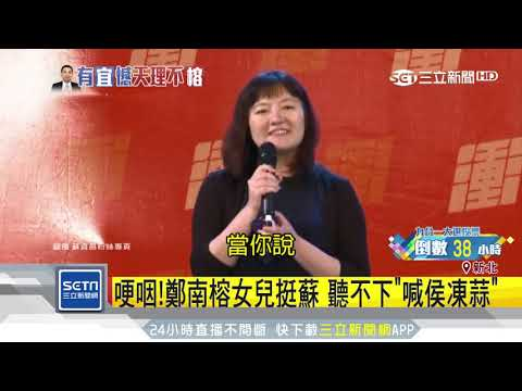 哽咽!鄭南榕女兒挺蘇 聽不下「喊侯凍蒜」|三立新聞台