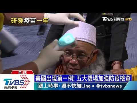 【十點不一樣】武漢肺炎擴散!美國失守、北韓緊急關邊界