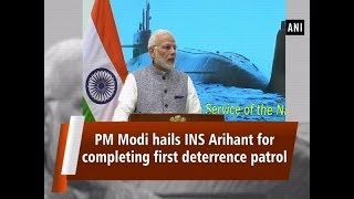 PM Modi hails INS Arihant for completing first deterrence patrol - #ANI News