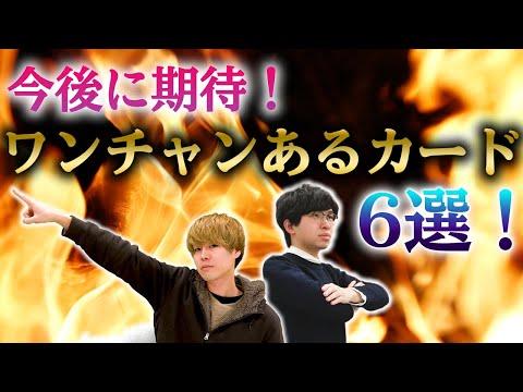 今後に期待できるFORBIDDENカード6選【ゼノンザード/最強デッキ】