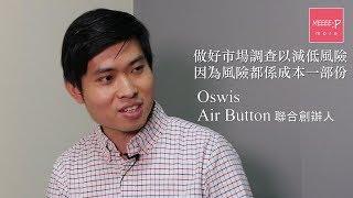 專訪Air Button 行政總裁