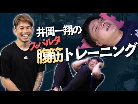 【井岡一翔】超ハード!!世界チャンピオンの腹筋メニューを伝授!トレーニング密着前編