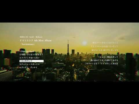 ドラマストア / 4th Mini Album『Invitations』Trailer