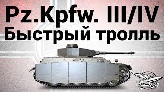 Pz.Kpfw. III/IV - Быстрый тролль - Гайд