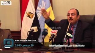 مصر العربية | محافظ الاسكندرية: اسعى لإعادة السمعة الطيبة للمحافظة     -