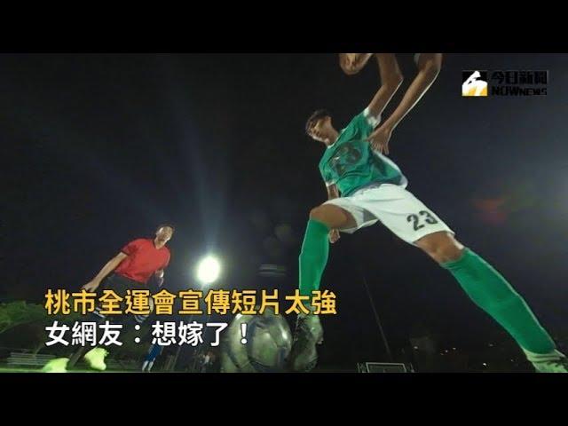 影/全運會宣傳短片太強 女網友:想嫁了!