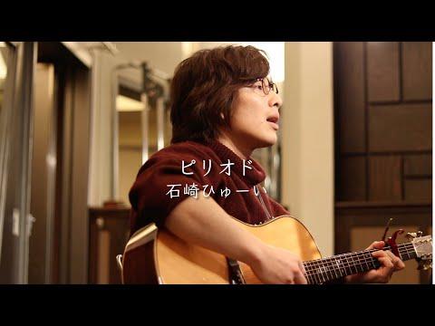 【フル歌詞】「ピリオド / 石崎ひゅーい」本気カバー covered by 須澤紀信