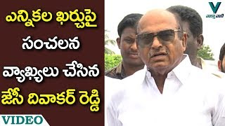 JC Diwakar Reddy Sensational Comments on Election Expendit..