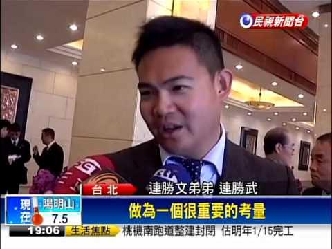 兄挑戰北市長 連勝武:支持他-民視新聞