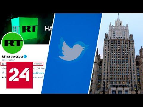 Twitter усилил цензуру в отношении российских СМИ. 60 минут от 01.10.20