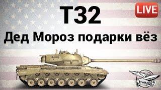 T32 - Дед Мороз подарки вёз