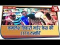 Kamlesh Tiwari हत्याकांड : देखिए Exclusive CCTV FOOTAGE | AajTak