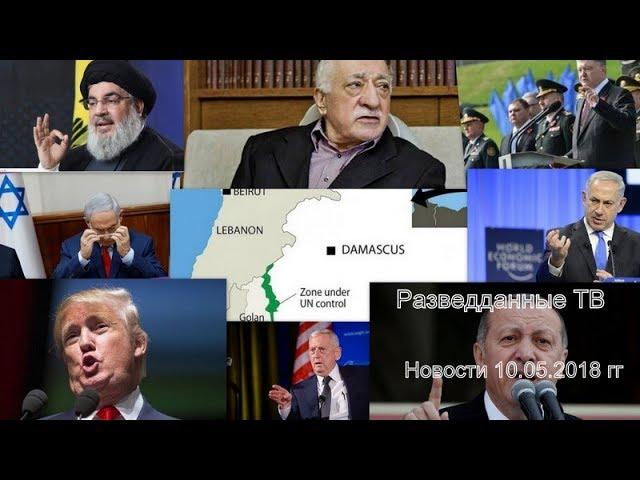 Сергей Будков. Разбор разведданных, 10.05.18