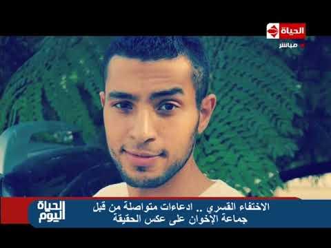 الحياة اليوم -  الأختفاء القسري ..ادعاءات متواصلة من قبل جماعة الإخوان على عكس الحقيقة