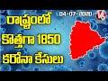 Telangana Reports 1850 New Corona Cases, Tally Rises To 22,312 | V6 News
