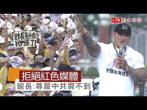 「拒絕紅色媒體」 館長陳之漢:網紅也有祖國