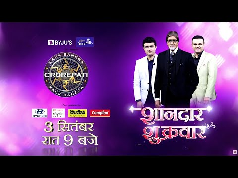 Virender and Sourav Ganguly taunt one other, entertains Amitabh Bachchan- KBC 13 promo