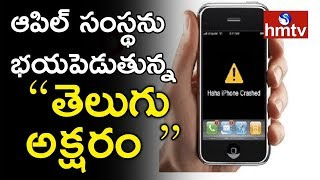 A Single Telugu Letter Is Crashing iPhones..