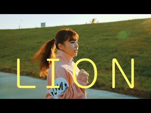 坂口有望 『LION』Music Video