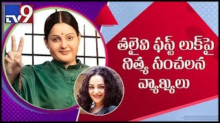 Thalaivi Vs The Iron Lady : Nithya Menen Vs Kangana Ranaut..
