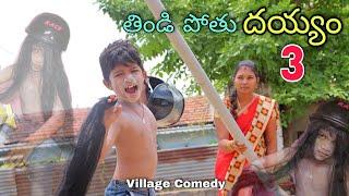 తిండి పోతు దయ్యం #3 | Kurkure Dayyam | Kannayya Videos | Trends adda