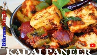 Kadai Paneer Recipe | How To Make Kadai Paneer | Restaurant style Kadai Paneer | Cook Show