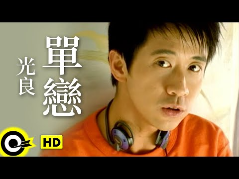 光良 Michael Wong【單戀 Unrequited love】Official Music Video