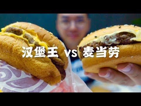 小泽vlog:麦当劳vs汉堡王 谁是更好吃的牛肉芝士汉堡?