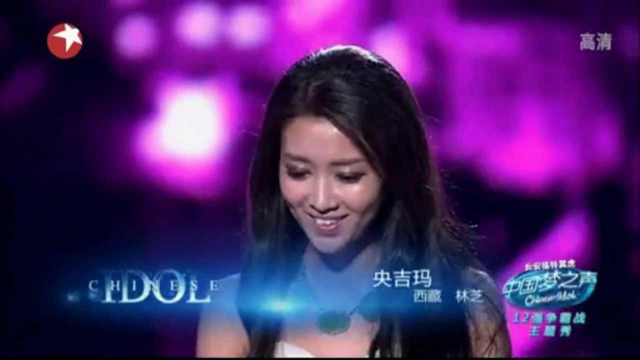 中国梦之声总决赛歌_央吉玛 - 橄榄树《中国梦之声 2013》Chinese idol 2013 - YouTube