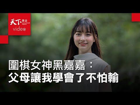 【教育特刊】女棋士黑嘉嘉:快樂來自於父母的不執著