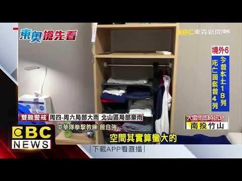 中華隊入住選手村備戰 國手親自錄影開箱 @東森新聞 CH51