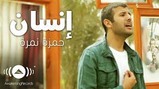 Hamza Namira - Insan   حمزة نمرة - إنسان   Official Music Video