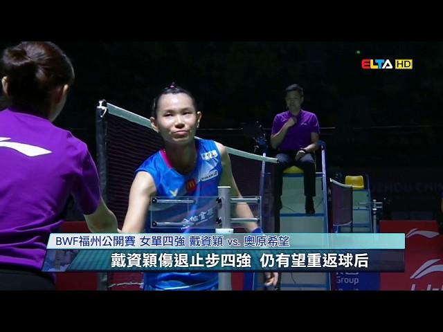 羽球/戴資穎不打香港賽 坐穩球后到12月年終賽