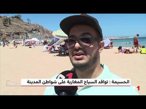 سياح مغاربة يفضلون قضاء عطلتهم بلؤلؤة المتوسط