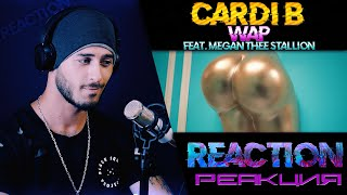 Cardi B - WAP feat. Megan Thee Stallion | РЕАКЦИЯ |