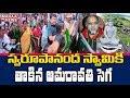 Amaravati farmers block Swaroopananda Swamy in Guntur over capital issue