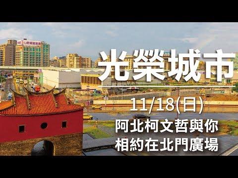 柯文哲北門廣場造勢活動最終場