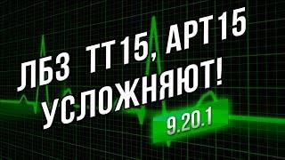ЛБЗ  в WoT 9.20.1: ТТ-15 и АРТ-15 УСЛОЖНЯЮТ! #wgвыполняй