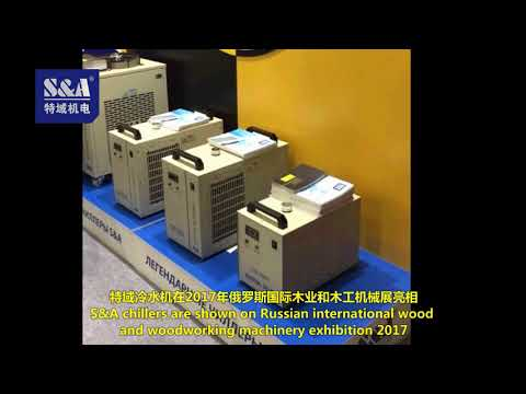 S&A chillers are shown on Russian international wood and woodworking machinery exhibition 2017