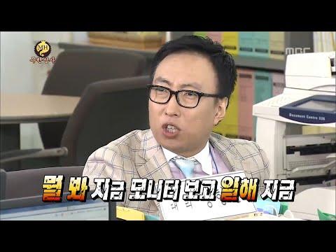 Infinite Challenge, Muhan Company(1) #01, 무한상사(1) 20130427