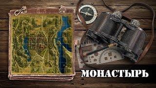 Карта Монастырь