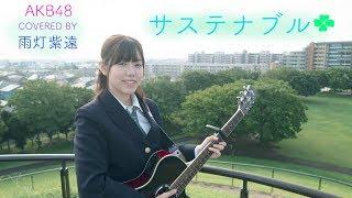 【弾き語り】サステナブル【AKB48】