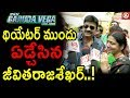 Rajasekhar & emotional Jeevitha about Garuda Vega Movie Reponse- Garuda Vega Public Talk