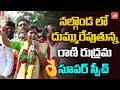 Yuva Telangana Party Rani Rudrama Reddy Mindblowing Speech   MLC Nomination   Nalgonda   YOYO TV