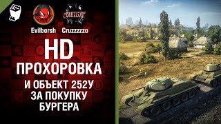 HD Прохоровка и Объект 252У за покупку бургера - Танконовости №114 - Будь готов!