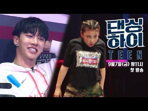 [선공개] 스웨그 넘치는 13세 댄서 박시현 무대 영상 (ft. 코치 놀람 주의)- Dancing Hight 댄싱하이