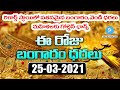 Today Gold rate | Gold Price in Hyderabad | Silver Price 25th March 2021 | Telugu Popular TV