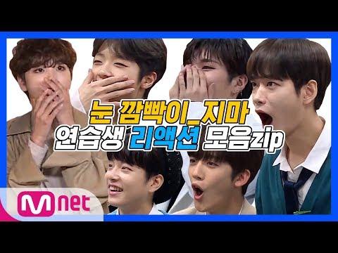 ★프로듀스 X 101 연습생 리액션 모음zip★ 한시도 눈 깜빡이_지마 (ft. 꾸르잼)