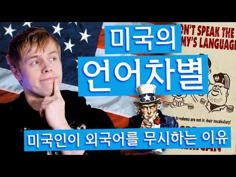 미국인이 외국어를 무시하는 진짜 이유?!